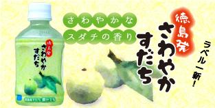 こだわりの徳島産スダチ果汁を使用し、ラベルには和紙を模して水彩画をデザインした、さわやかすだち